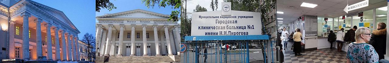 Адрес 1 Градской больницы (ГКБ 1)